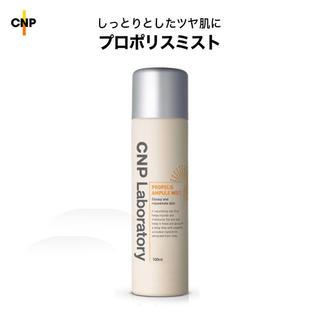 チャアンドパク(CNP)のCNPプロポリスアンプルミスト(美容液)