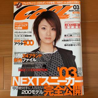 コウダンシャ(講談社)のクールトランス2003   3月号 (ファッション)