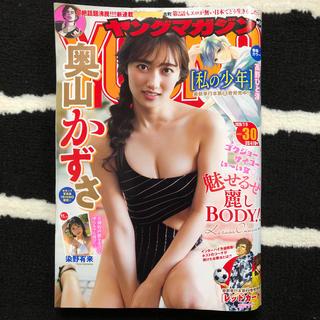 コウダンシャ(講談社)のヤングマガジン NO.30(漫画雑誌)