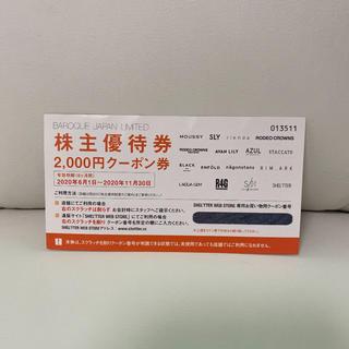 アズールバイマウジー(AZUL by moussy)のバロックジャパンリミテッド 2000円分株主優待券(ショッピング)