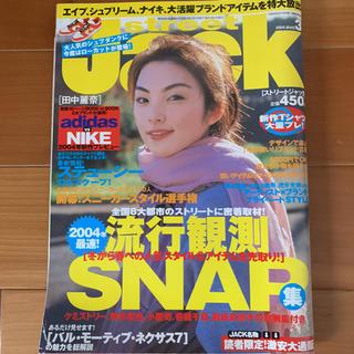 コウダンシャ(講談社)のストリートジャック  2004  3月号(ファッション)
