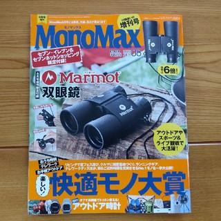 タカラジマシャ(宝島社)のMonoMax 2020年8月号増刊(趣味/スポーツ)