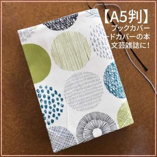 【A5判サイズ】 北欧調 青系大丸柄ブックカバー 文芸雑誌カバー(ブックカバー)