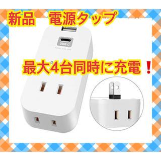 電源タップ USBコンセント タップ 2USBポート 急速充電  アダプター