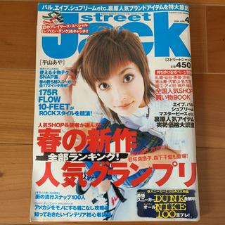 コウダンシャ(講談社)のストリートジャック  2004  4月号 平山あや(ファッション)