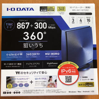 アイオーデータ(IODATA)のI・O DATA WN-AX1167GR2 wifiルータ(PC周辺機器)