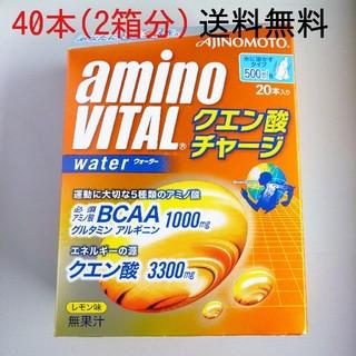 アジノモト(味の素)のアミノバイタル クエン酸チャージウォーター40本入(アミノ酸)