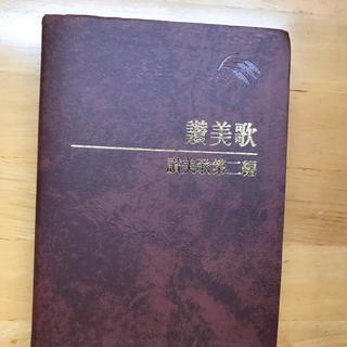 讃美歌 本(宗教音楽)
