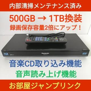 Panasonic - Panasonicブルーレイレコーダー【DMR-BWT500】◆大容量1TB換装