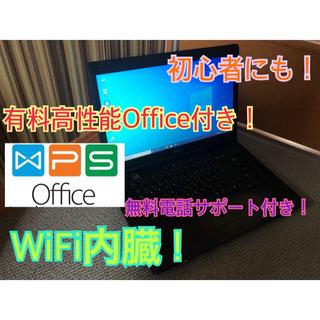 東芝 - Windows10激安ノートパソコン!内臓WiFi!有料Officeソフト付き!