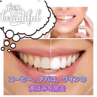 ホワイトニング 竹炭 歯磨き粉 平日数量限定値下げ!(歯磨き粉)