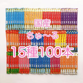 イナバペットフード(いなばペットフード)の国産チャオちゅーる 15種100本(ペットフード)