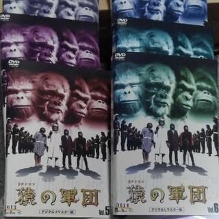 SFドラマ 猿の軍団 デジタルリマスター版 DVD(TVドラマ)