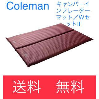 コールマン(Coleman)のキャンパーインフレーターマット/WセットII(寝袋/寝具)
