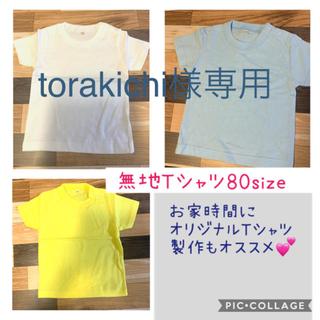 torakichi様 専用 Tシャツ 2枚(Tシャツ)