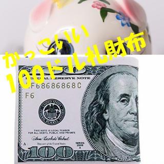 ドル札柄 紙幣柄 財布 メンズ レディース 折りたたみ財布 金運 アップ ギフト(折り財布)