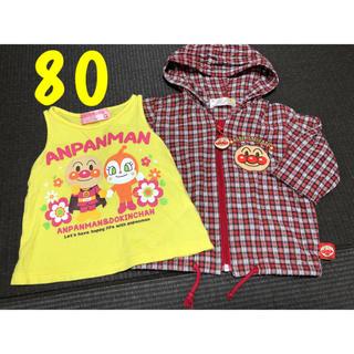 アンパンマン(アンパンマン)のアンパンマン♡パーカー &タンクトップ 80サイズ セット(タンクトップ/キャミソール)