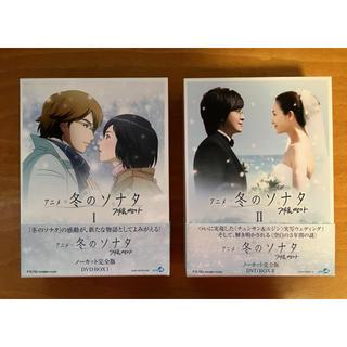 冬のソナタ アニメ版 ノーカット完全版 DVDBOX I & IIセット(TVドラマ)