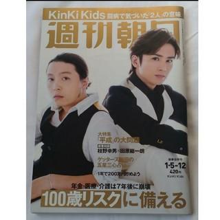 ♪~『週刊朝日 新春合併号 1.5-12 KinKi Kids表紙』(ニュース/総合)