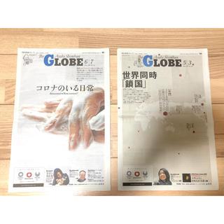 【コロナ関連記事掲載】朝日新聞 GLOBE 5,6月号(ニュース/総合)