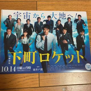 【新品未使用】下町ロケット クリアファイル(TVドラマ)
