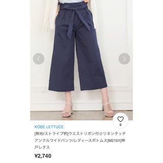 コウベレタス(神戸レタス)のKOBE LETTUCE ワイドパンツ(カジュアルパンツ)