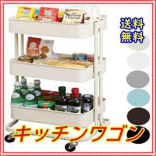 キッチンワゴン ツールワゴン 3段 キャスター付(キッチン収納)
