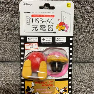 ディズニー USB 充電器 プラグ