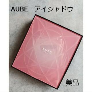 オーブクチュール(AUBE couture)の【美品】AUBE オーブクチュール アイシャドウ ピンク系(アイシャドウ)