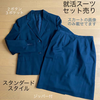 アオヤマ(青山)のセット売り/オフィス/スーツ/就活/ジャケット/オフィスウエア(スーツ)
