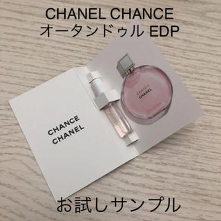 シャネル(CHANEL)のCHANEL CHANCE オー タンドゥル オードゥ パフューム(香水(女性用))