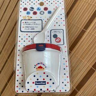 ファミリア(familiar)のファミリア 赤ちゃんのお弁当箱 新品(離乳食器セット)
