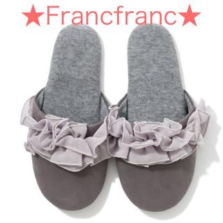 フランフラン(Francfranc)の【新品タグ付き】フランフラン スリッパ グレー(スリッパ/ルームシューズ)