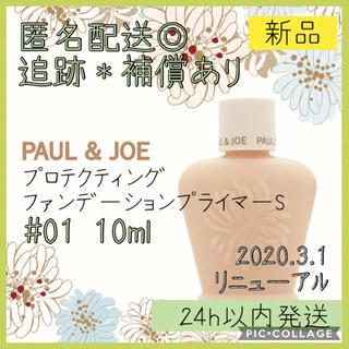 ポールアンドジョー(PAUL & JOE)の【新品】ポール&ジョー プロテクティング ファンデーション 01 サンプル 下地(化粧下地)