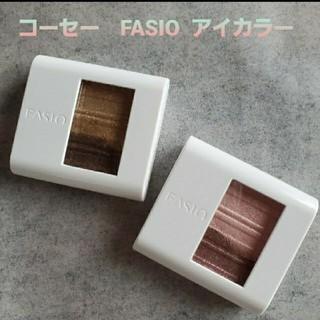 ファシオ(Fasio)の【美品】コーセー  FASIO ファシオ アイカラー 2色セット(アイシャドウ)