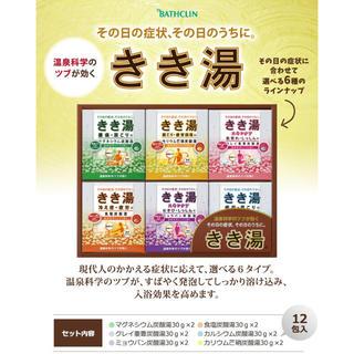 きき湯 入浴剤 バスクリン ギフトセット(入浴剤/バスソルト)