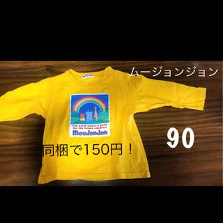 ムージョンジョン(mou jon jon)のムージョンジョン 90 ロンT(Tシャツ/カットソー)