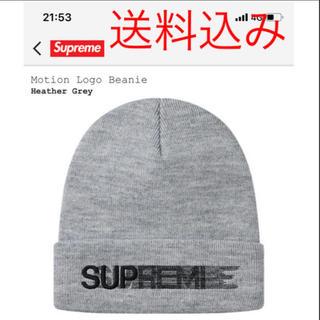 シュプリーム(Supreme)のシュプリーム  モーションロゴ ビーニー グレー(ニット帽/ビーニー)