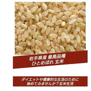 破格💓ひとめぼれ 玄米 18合