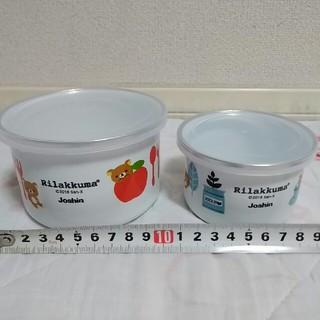 サンリオ(サンリオ)の新品 リラックマ 北欧風ホーローボウル 2個セット(プチプチなし)(容器)