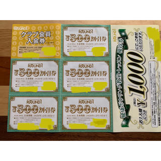 ラウンドワン株主優待ワンセット(ボウリング場)