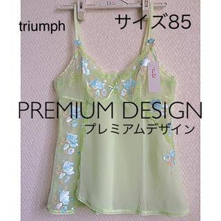 Triumph - 【新品タグ付】triumphプレミアムデザインキャミソール(定価¥8250)