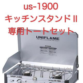 ユニフレーム(UNIFLAME)のユニフレーム ツーバーナー US-1900 キッチンスタンド トート セット(ストーブ/コンロ)