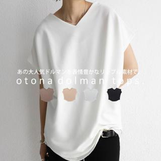 アンティカ(antiqua)のアンティカ リップル素材 2wayトップス ホワイト(カットソー(半袖/袖なし))
