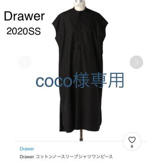 ドゥロワー(Drawer)のDrawer 2020SS コットンノースリーブシャツワンピース(ロングワンピース/マキシワンピース)