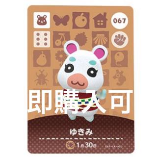 任天堂 - 新品 未使用 どうぶつの森 amiiboカード ゆきみ