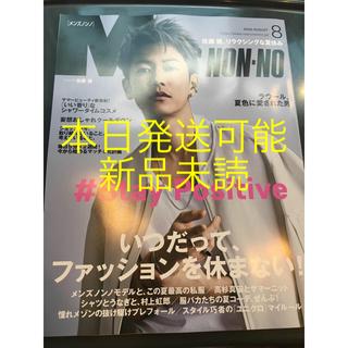 集英社 - 新品 メンズノンノ 2020年8月号 表紙 佐藤健 snowman