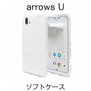 arrows U ソフトケース クリア(Androidケース)