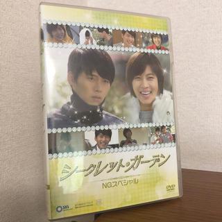 シークレット・ガーデン NGスペシャル DVD(TVドラマ)