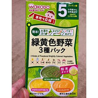 ワコウドウ(和光堂)の和光堂 手作り応援 緑黄色野菜3種パック(その他)